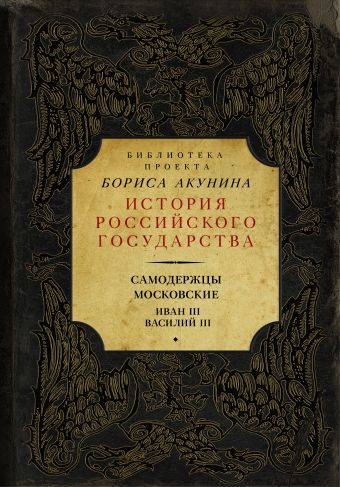 Самодержцы московские. Иван III. Василий III Акунин Б.