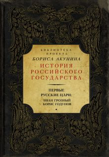 Первые русские цари: Иван Грозный. Борис Годунов обложка книги