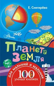 Е. Снегирёва - Планета Земля обложка книги