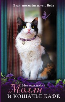 Дэйли Мелисса - Молли и кошачье кафе обложка книги