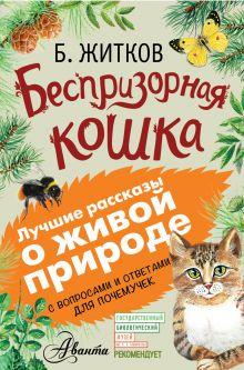 Житков Б.С. - Беспризорная кошка обложка книги