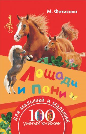 Лошади и пони М. Фетисова