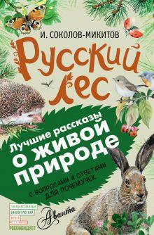 Соколов-Микитов И.С. - Русский лес обложка книги