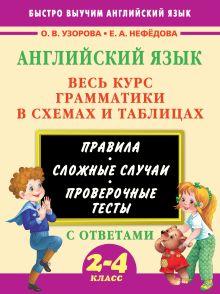 Узорова О.В. - Английский язык. Весь курс грамматики в схемах и таблицах обложка книги