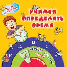 . - Учимся определять время обложка книги