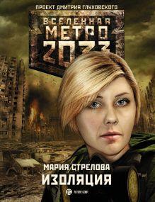 Стрелова М.А. - Метро 2033: Изоляция обложка книги