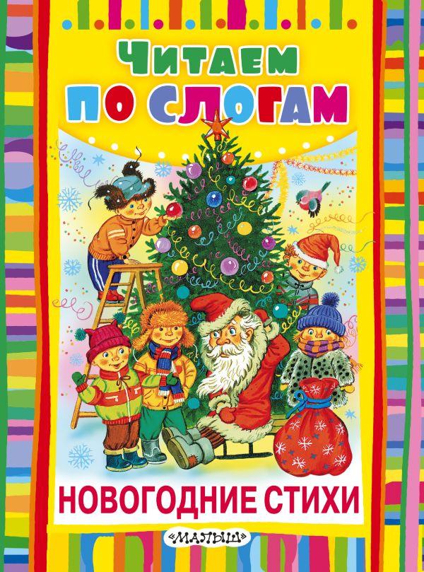 Новогодние стихи Маршак С.Я., Барто А.Л.