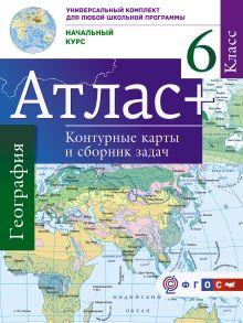 Крылова О.В. - Атлас + контурные карты 6 класс. Начальный курс. ФГОС (с Крымом) обложка книги