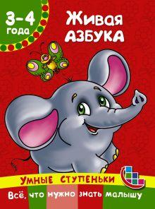 Ткаченко Н.А., Тумановская М.П. - Живая азбука обложка книги