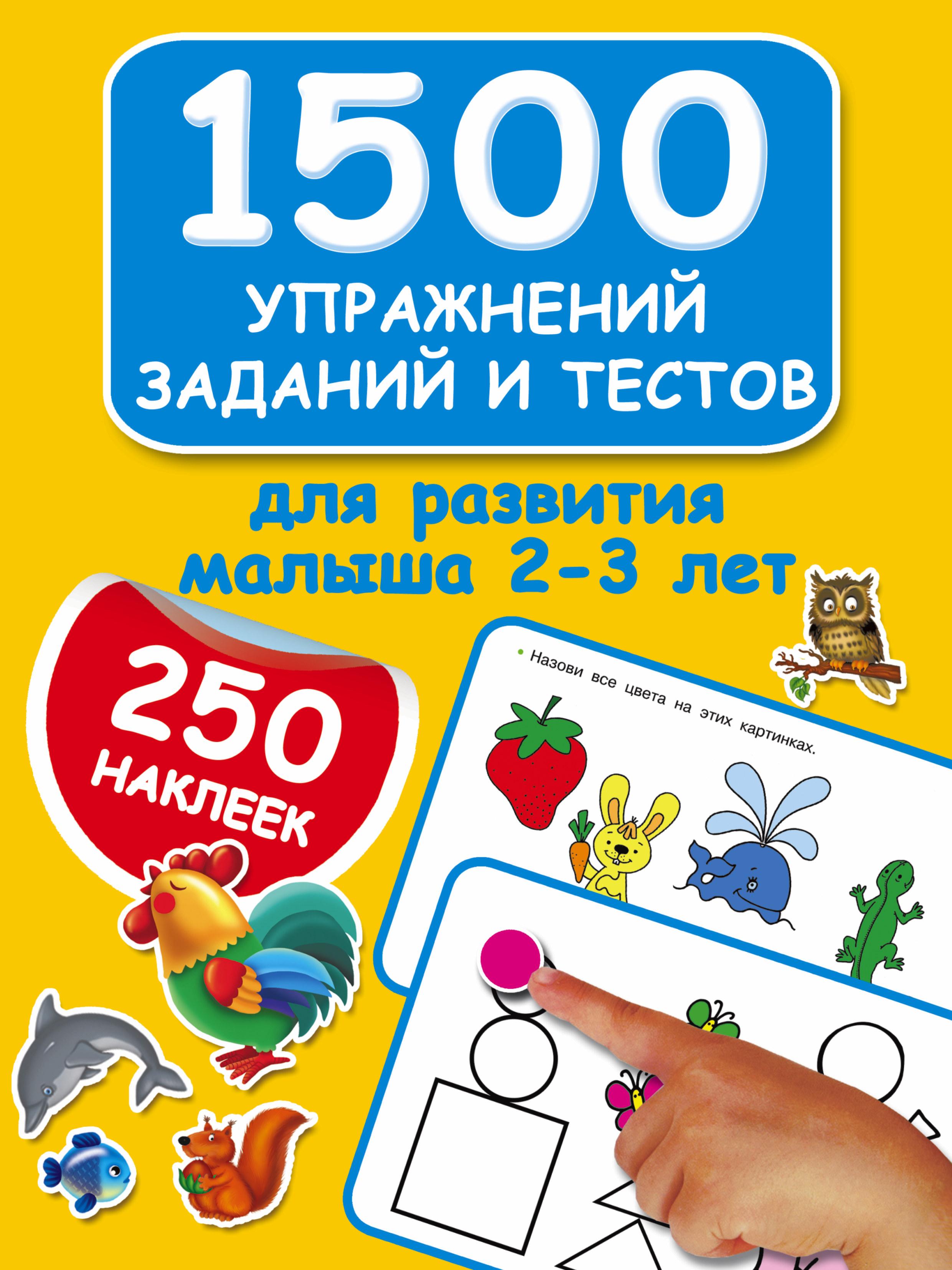 1500 упражнений, заданий и тестов для развития малыша 2-3 лет
