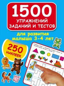 Дмитриева В.Г. - 1500 упражнений, заданий и тестов для развития малыша 3-4 лет обложка книги