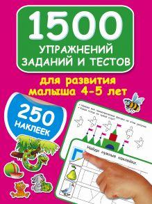 Дмитриева В.Г. - 1500 упражнений, заданий и тестов для развития малыша 4-5 лет обложка книги