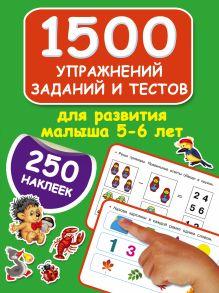 1500 упражнений, заданий и тестов для развития малыша 5-6 лет обложка книги