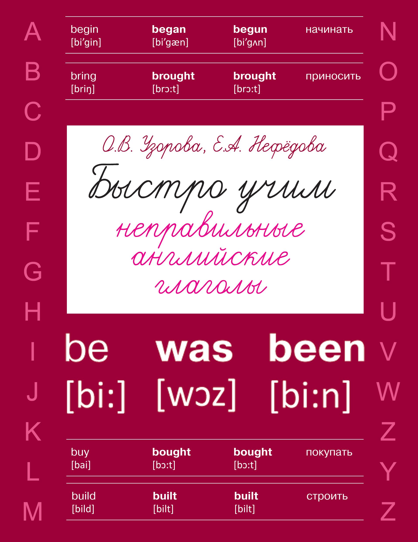 Быстро учим неправильные английские глаголы ( Узорова О.В.  )