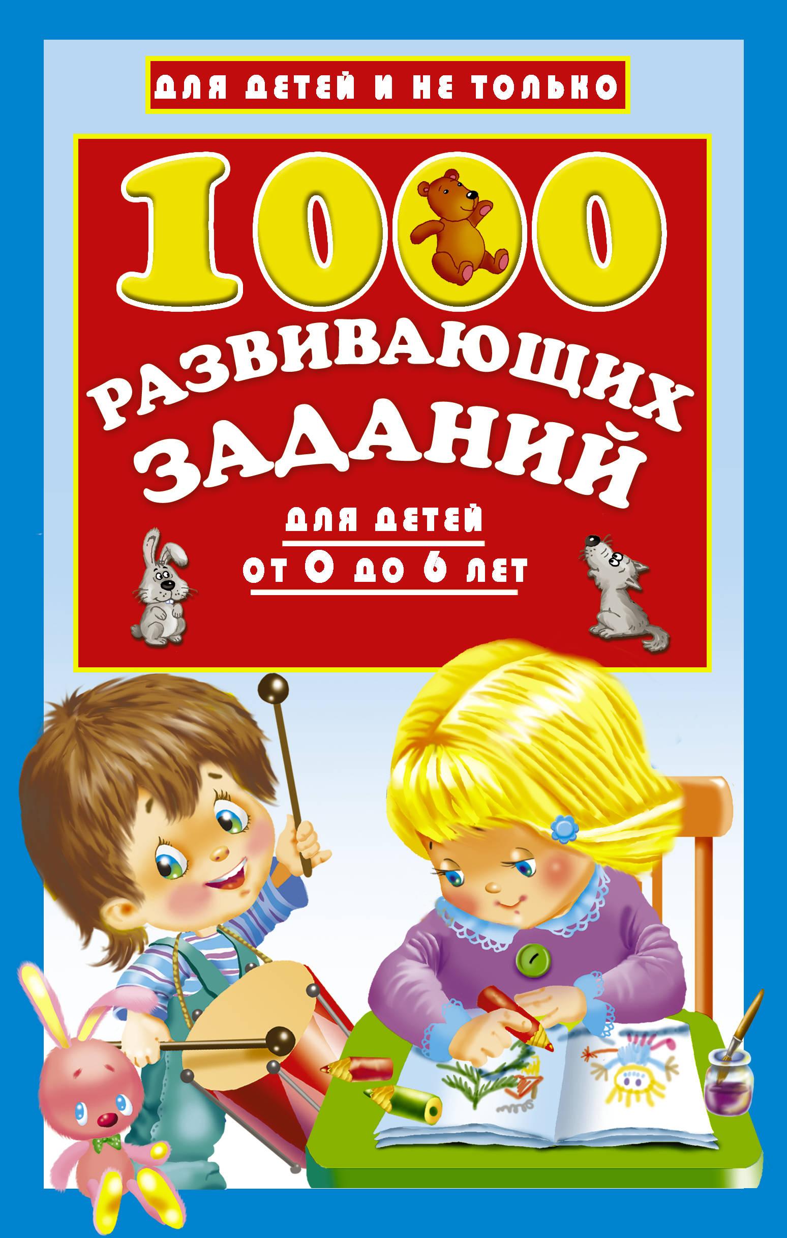 1000 развивающих заданий для детей от 0 до 6 лет ( Дмитриева В.Г.  )