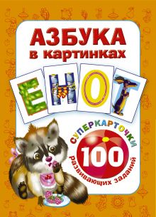 Азбука в картинках. 100 развивающих заданий на карточках