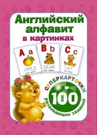 Английский алфавит в картинках. 100 развивающих заданий на карточках Дмитриева В.Г.