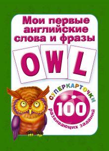 Дмитриева В.Г. - Мои первые английские слова и фразы обложка книги