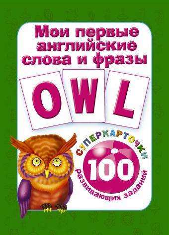 Мои первые английские слова и фразы Дмитриева В.Г.