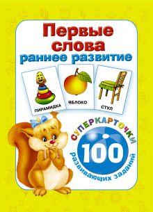 Дмитриева В.Г. - Первые слова. Раннее развитие. 100 развивающих заданий обложка книги