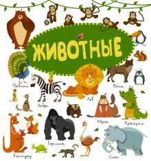 Барановская И.Г. - Животные обложка книги