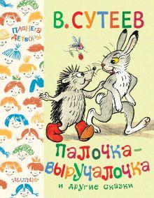 Сутеев В.Г. - Палочка-выручалочка и другие сказки обложка книги