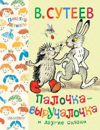 Палочка-выручалочка и другие сказки Сутеев В.Г.