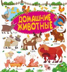 Домашние животные обложка книги