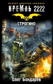 Бондарев О.А. - Кремль 2222. Строгино обложка книги