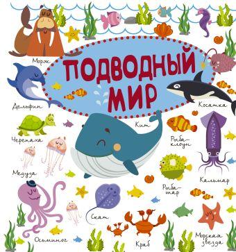 Подводный мир Барановская И.Г.