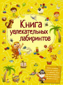 . - Книга увлекательных лабиринтов обложка книги