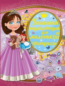 . - Большая энциклопедия для маленькой принцессы обложка книги