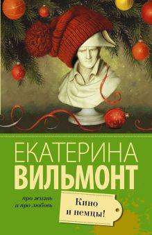 Вильмонт Е.Н. - Кино и немцы обложка книги