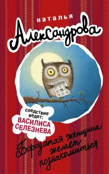 Александрова Наталья - Бородатая женщина желает познакомиться обложка книги