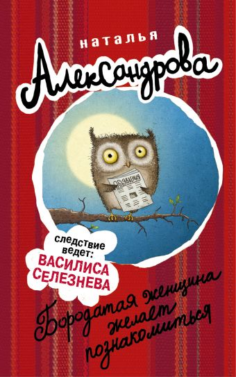 Бородатая женщина желает познакомиться Александрова Наталья