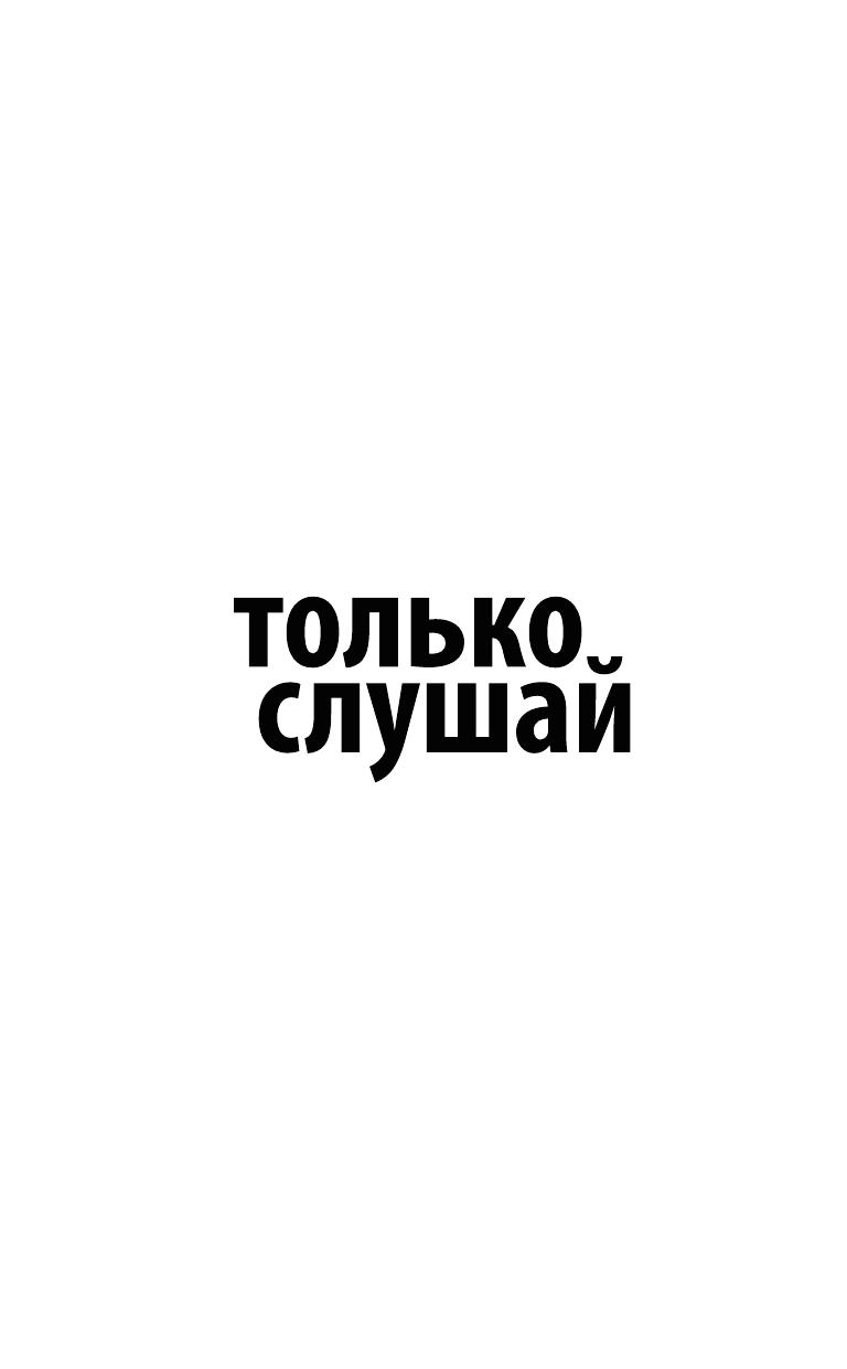 ЕЛЕНА ФИЛОН КНИГИ СКАЧАТЬ БЕСПЛАТНО