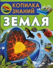. - Земля обложка книги