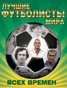 - Лучшие футболисты мира всех времен обложка книги