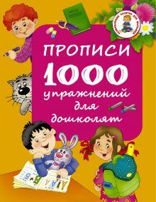 Водолазова М.Л. - Прописи. 1000 упражнений для дошколят обложка книги