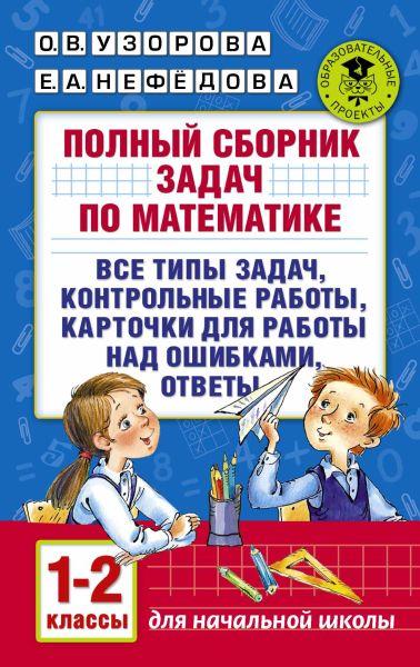 Полный сборник задач по математике. 1-2 классы. Все типы задач. Контрольные работы. Карточки для работы над ошибками. Ответы