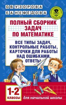 Узорова О.В. - Полный сборник задач по математике. 1-2 классы. Все типы задач. Контрольные работы. Карточки для работы над ошибками. Ответы обложка книги