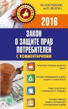 Закон о защите прав потребителей с комментариями по состоянию на 01.08.2016 г.
