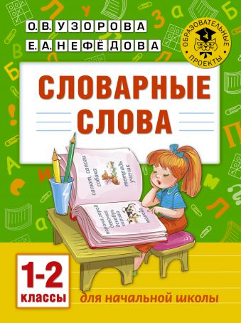 Словарные слова: 1-2 классы Узорова О.В.