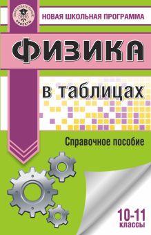 . - Физика в таблицах. 10-11 классы обложка книги
