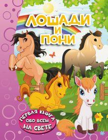 Барановская И.Г. - Лошади и пони обложка книги
