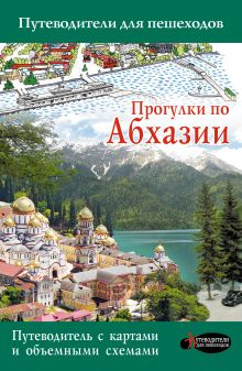 Прогулки по Абхазии обложка книги