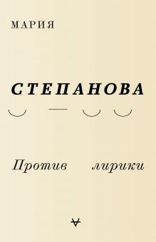 Степанова М.М. - Против лирики обложка книги
