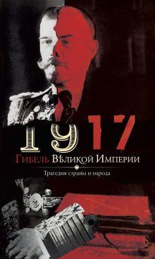 Романов В. - 1917. Гибель великой империи. Трагедия страны и народа обложка книги