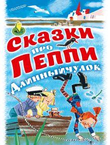 - Сказки про Пеппи Длинныйчулок обложка книги