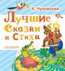 Чуковский К.И. - Лучшие сказки и стихи обложка книги